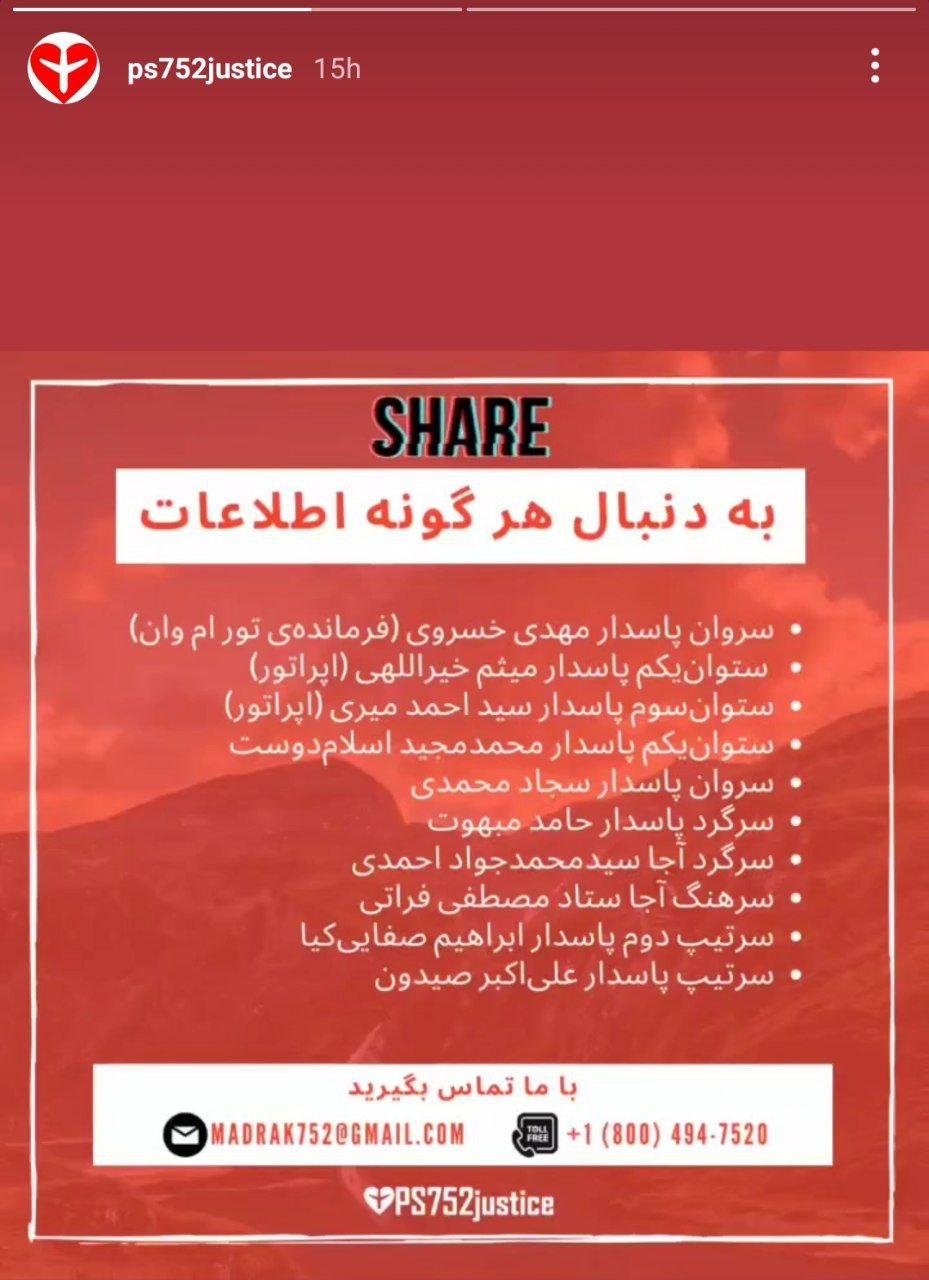 درخواست انجمن خانوادههای جانب … 744824001630744207