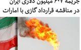 در پی شکایت شرکت «دانا گاز» ا … در پی شکایت شرکت «دانا گاز» ا … 795600001632832208 160x100