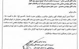 وزیر نیرو دستور داده در وزارتخ … وزیر نیرو دستور داده در وزارتخ … 803834001631007005 160x100