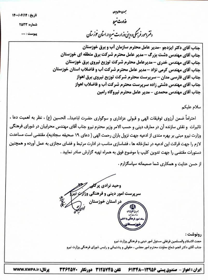 وزیر نیرو دستور داده در وزارتخ … 803834001631007005