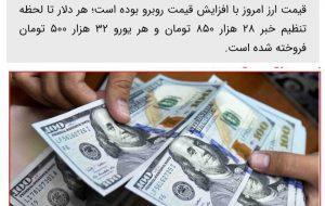 در دنیای موازی با افزایش قیمت … در دنیای موازی با افزایش قیمت … 931448001632994204 300x190