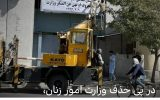 طالبان «وزارت امور زنان» را به … طالبان «وزارت امور زنان» را به … 951173001631889005 160x100