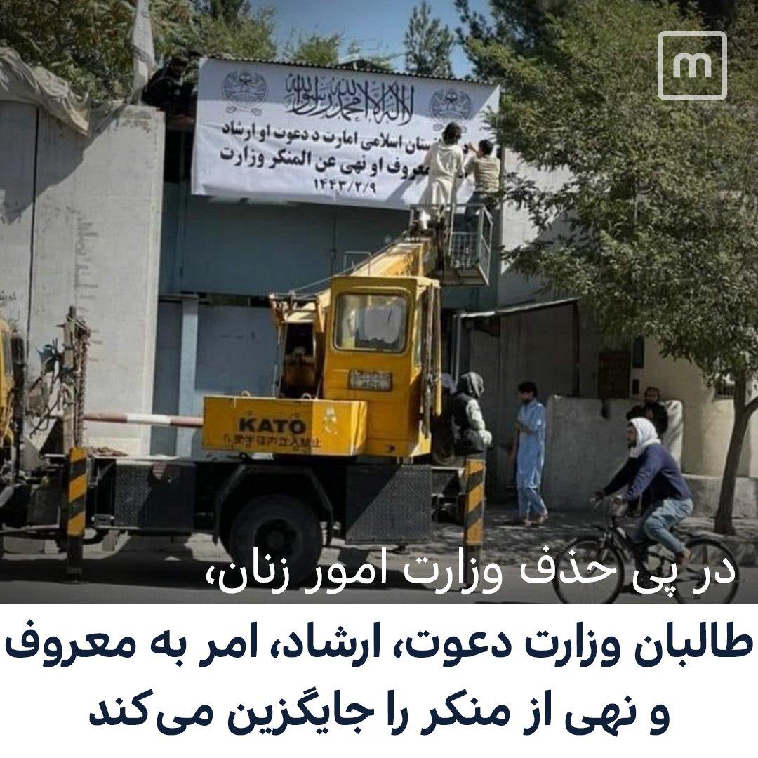 طالبان «وزارت امور زنان» را به … 951173001631889005