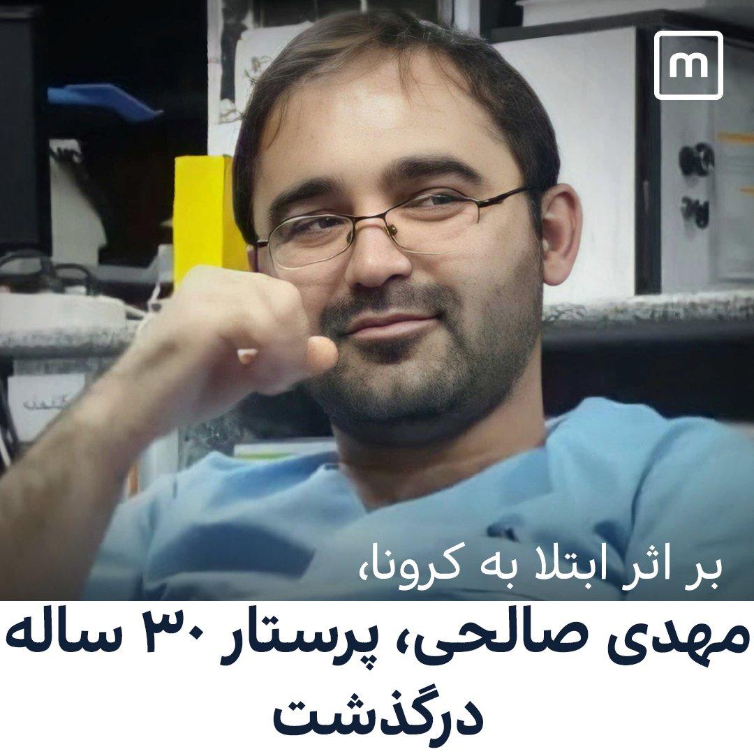 مهدی صالحی، پرستار ۳۰ ساله بیم … 995386001632915002