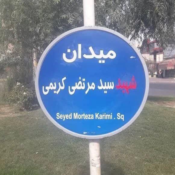 سید مرتضی کریمی و حسین عابدی … 036967001633042803