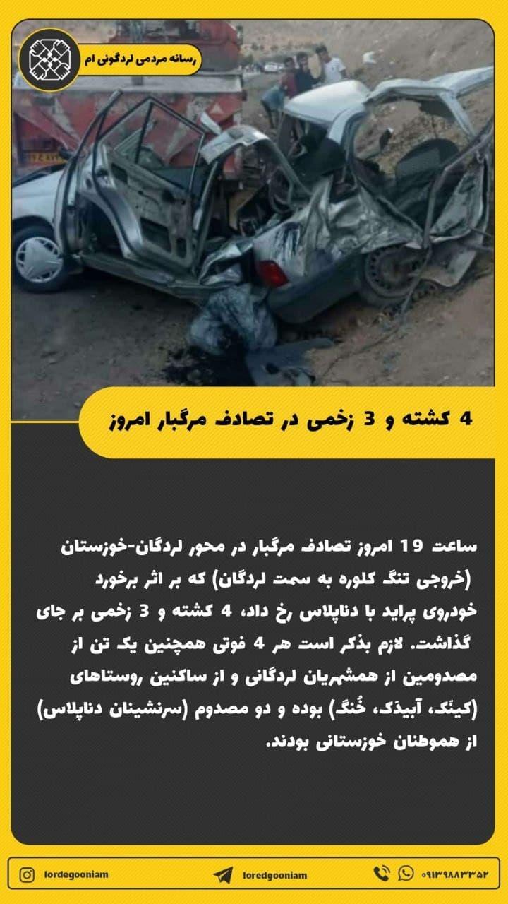 """تصاویر دریافتی از """"تصادف مرگب … 154096001633734007"""