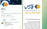 لوگوی جدید خبرگزاری فارس کپی ا … لوگوی جدید خبرگزاری فارس کپی ا … 318192001633883404 160x100