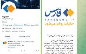 لوگوی جدید خبرگزاری فارس کپی ا … لوگوی جدید خبرگزاری فارس کپی ا … 318192001633883404 300x190