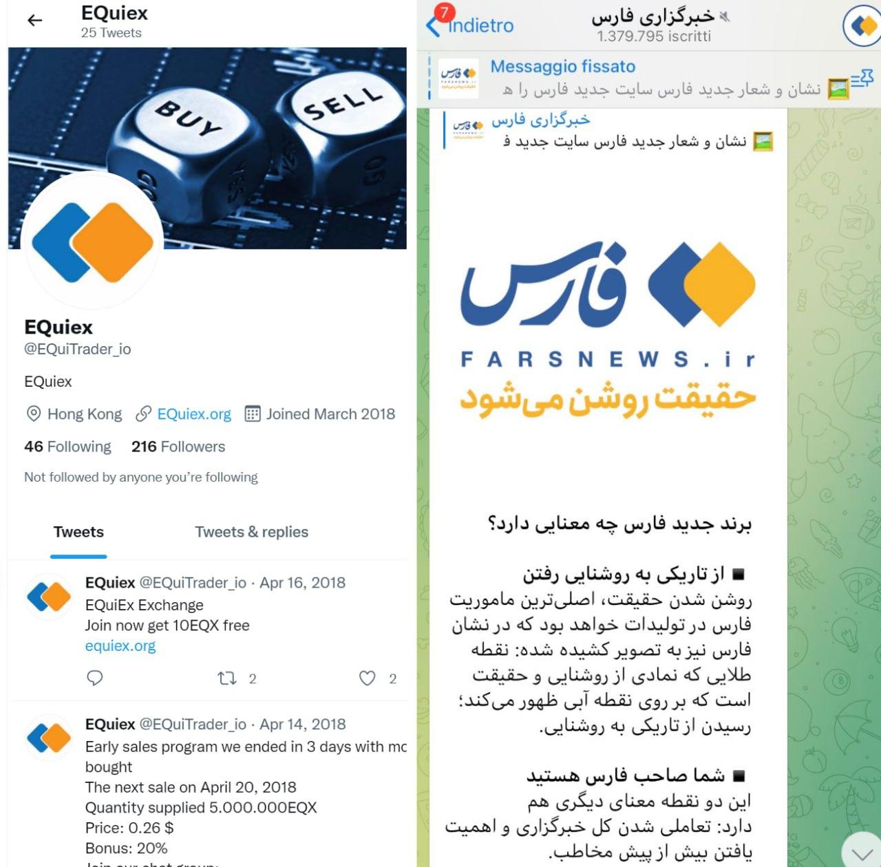 لوگوی جدید خبرگزاری فارس کپی ا … 318192001633883404