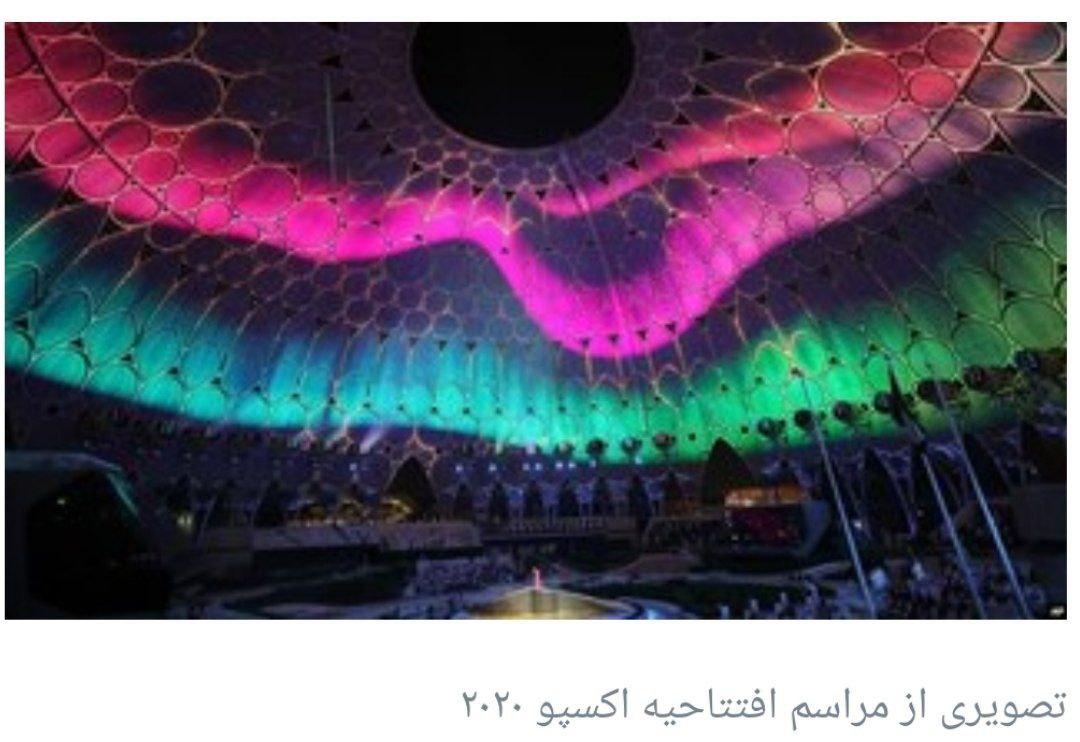 🔻از امارات متحده عربی و اکسپو … 558001001633159802