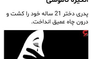 یک دختر ۲۱ ساله در رفسنجان، با …  یک دختر ۲۱ ساله در رفسنجان، با … 628232001634319003 300x190