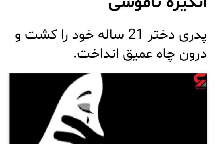 یک دختر ۲۱ ساله در رفسنجان، با …  یک دختر ۲۱ ساله در رفسنجان، با … 628232001634319003 760x500
