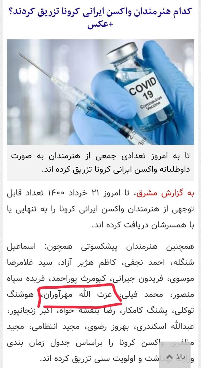 عزتالله مهرآوران، بازیگر پرسا … 914864001633784407
